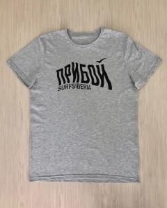 Хлопковая футболка высокого качества. Сделана в России специально для фильма ПРИБОЙ.